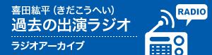 喜田紘平(きだこうへい)過去の出演ラジオ