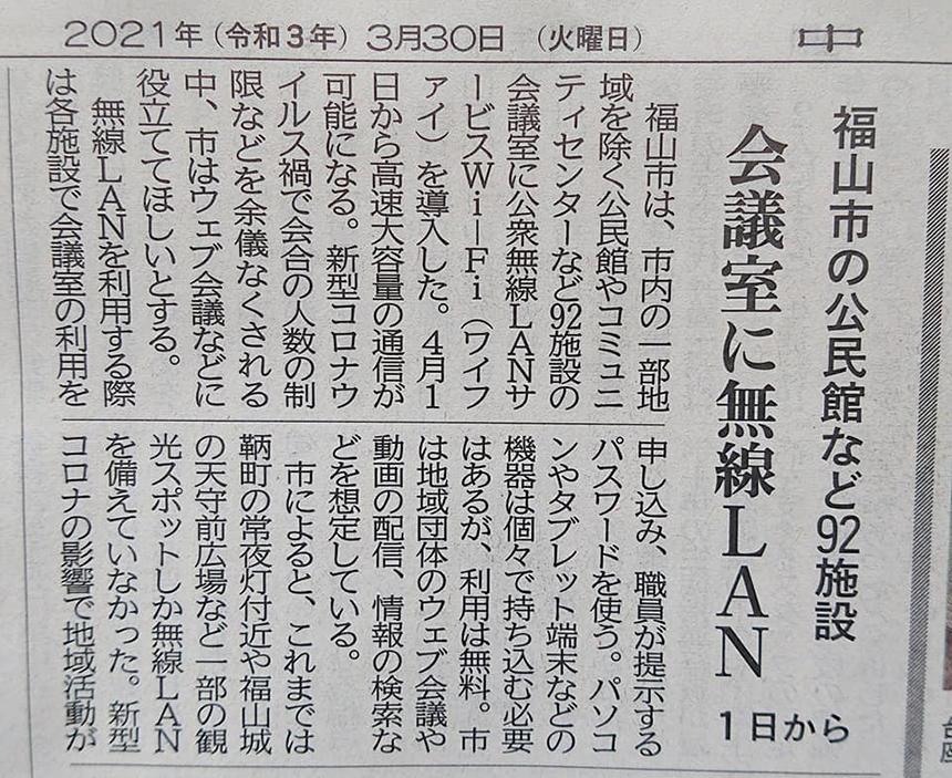 2021年3月30日-中國新聞